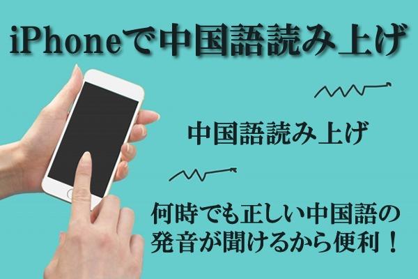 スマホ(iPhone)で中国語を読み上げ