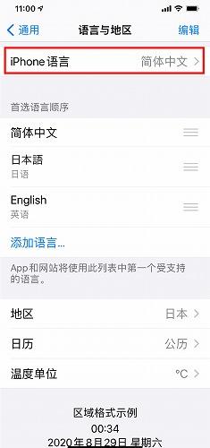 中国語から日本語-日本語選択