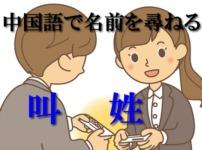 中国語で名前を尋ねる