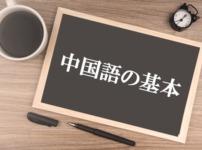 中国語の基本