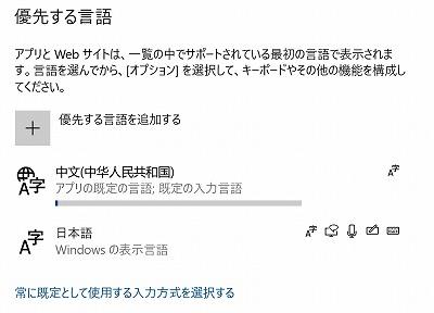 中国語インストール開始