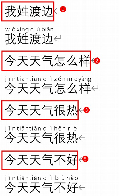 中国語例文
