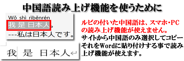 中国語読み上げ機能を使うために