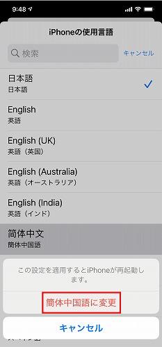 日本語から中国語-簡体中語に変更