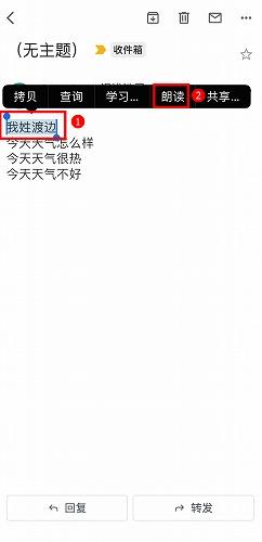 日本語から中国語-Gmail中国語例文読み上げ