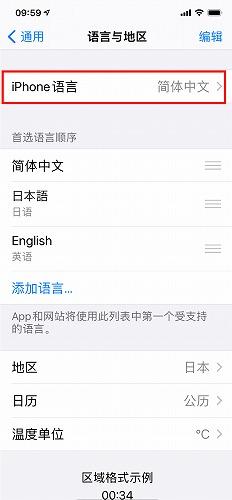 日本語から中国語-iPhone言語中国語