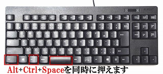 Alt+Ctrl+Spaceを同時に押る