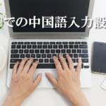 PCでの中国語入力設定