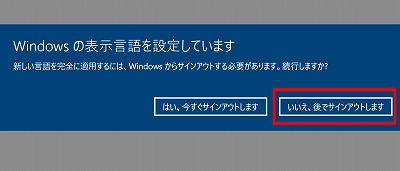 windowsの表示言語設定