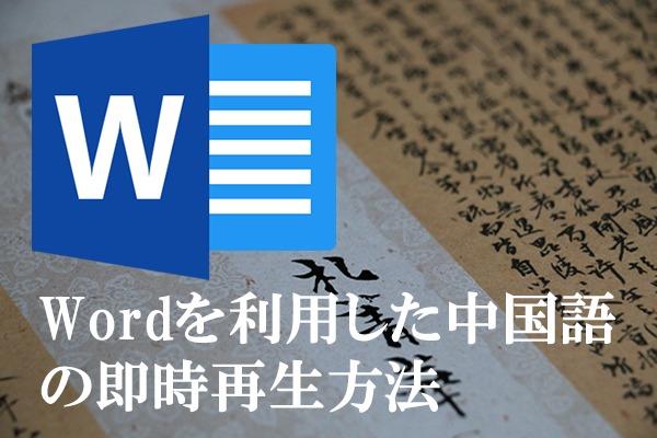 wordを利用した中国語の即時再生方法