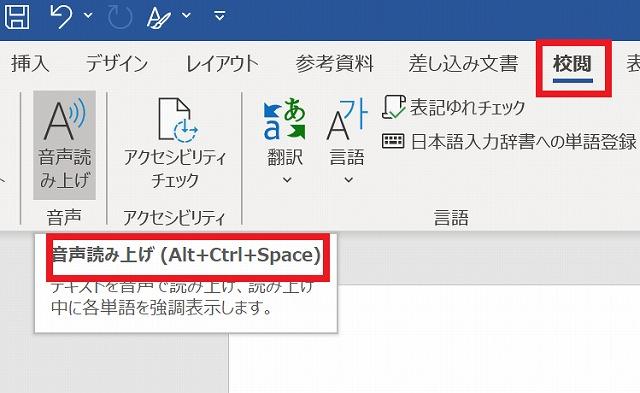 word音声の読み上げ