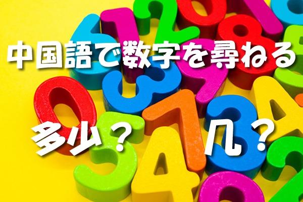 中国語で数字を尋ねる