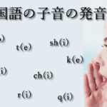 中国語の子音の発音