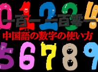 中国語の数字の使い方