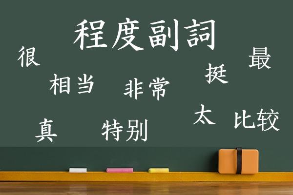 中国語の程度副詞