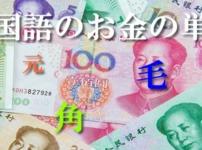 中国語のお金の単位