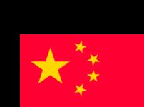 中国語の也と都·