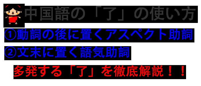 中国語の了の使い方