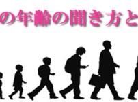 中国語の年齢の聞き方と言い方