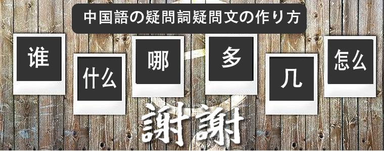 中国語の疑問詞疑問文の作り方