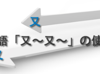 中国語又又の使い方