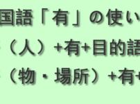 中国語「有」の使い方