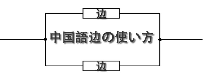 中国語「边」の使い方