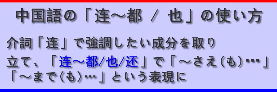 中国語の「连~都 ・ 也」の使い方
