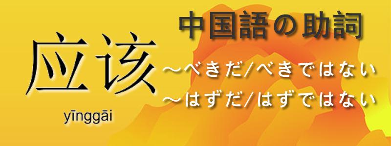 中国語の助詞应该の使い方