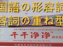 中国語の形容詞&形容詞の重ね型