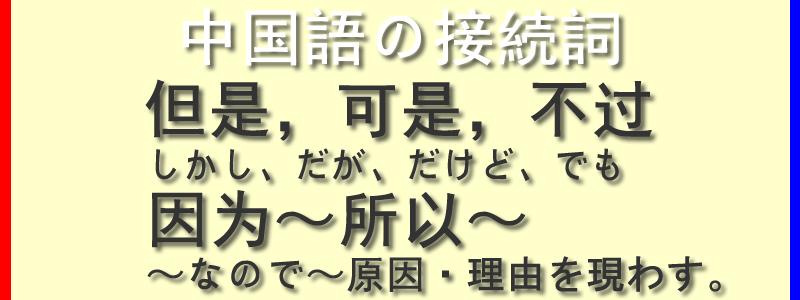 中国語の接続詞但是,可是,不过,因为,所以の使い方