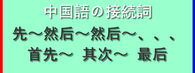 中国語の接続詞先然后-首先其次最后の使い方