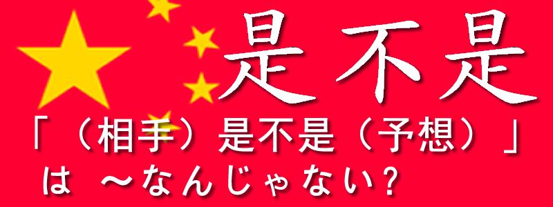 中国語の是不是の使い方