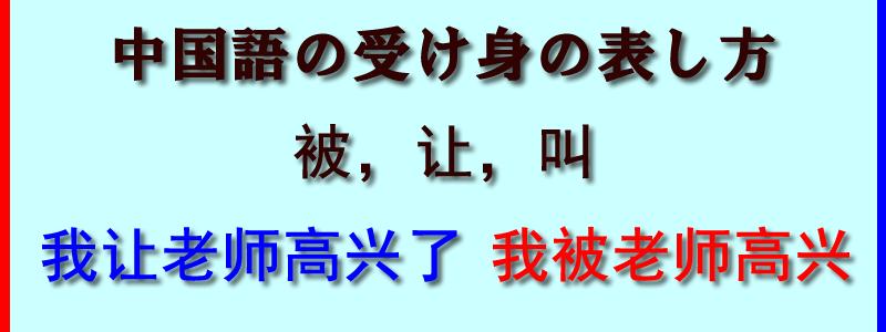 中国語の让,被,叫の使い方