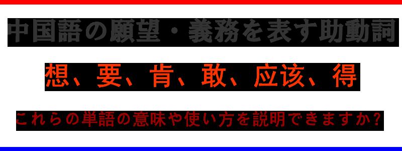 中国語の願望・義務を表す助動詞