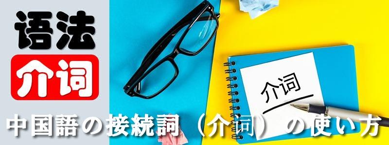 中国語介词の使い方
