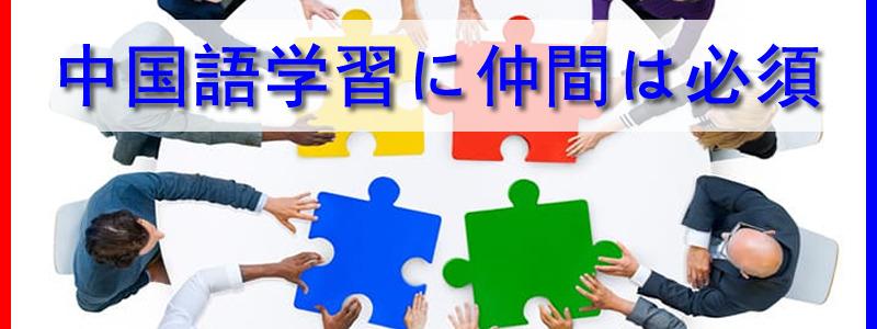 中国語学習に仲間は必須