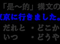 中国語是的構文の使い方