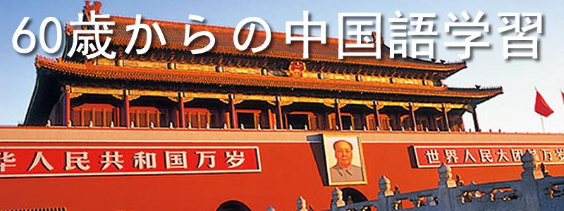 60歳からの中国語学習