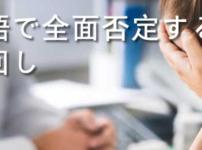 中国語で全面否定する時の言い回し