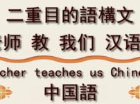 中国語の二重目的語構文