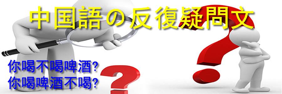中国語の反復疑問文の使い方