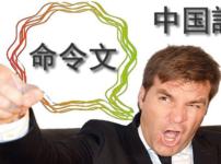 中国語の命令文