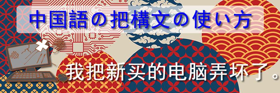 中国語の把構文の使い方