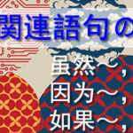 中国語の複文と関連語句の使い方