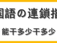 中国語の連鎖指示の使い方