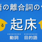 中国語の離合詞の使い方
