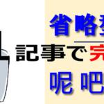 中国語の省略型疑問文の使い方
