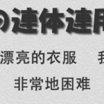 中国語の連体連用修飾語