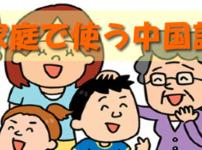 家庭で使う中国語